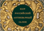 XXIV Российский Антикварный Салон